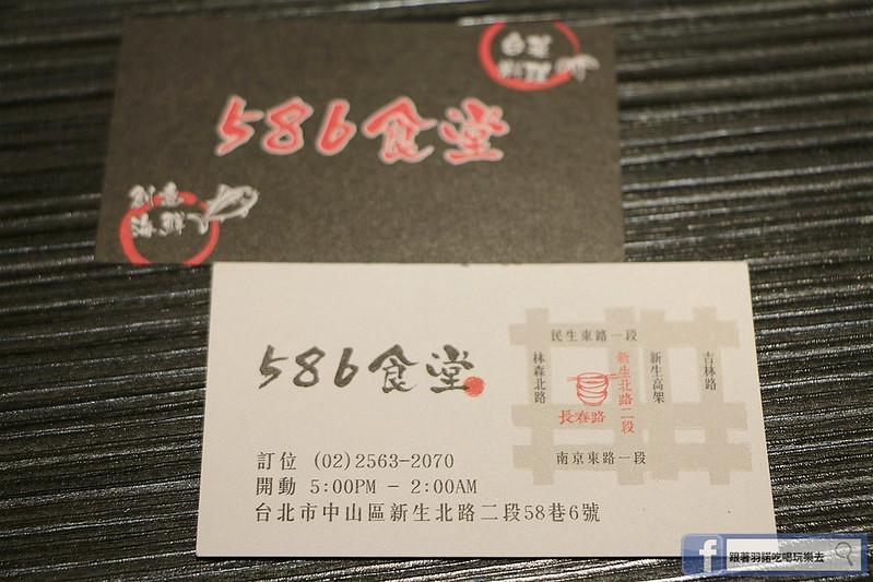 台灣古早味586食堂台菜料理捷運中山國小站09