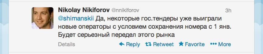 Твит Никифорова