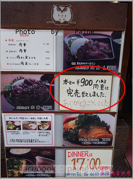 大阪 Dining Ajito (6).JPG