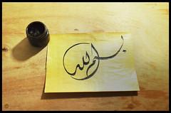 Bismillah (ShoairArt) Tags: old ink paper arabic calligraphy   shoair