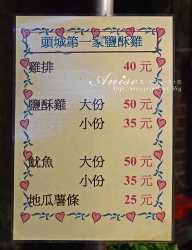 2頭城第一家鹽酥雞_004.jpg