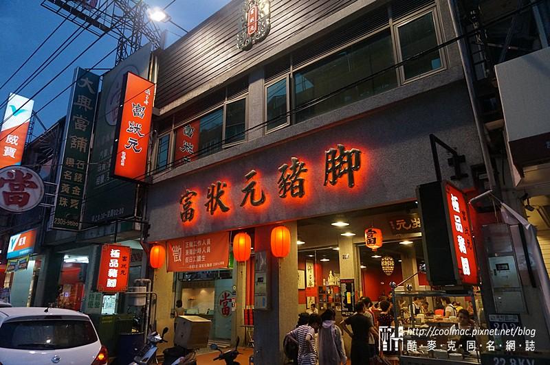 富狀元豬腳極品餐廳