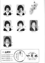 177th Kamogawa Odori 2014 008 (cdowney086) Tags: geiko geisha  pontocho    mamechiyo  ichiwaka hisafumi ichimitsu ichikazu ichisono