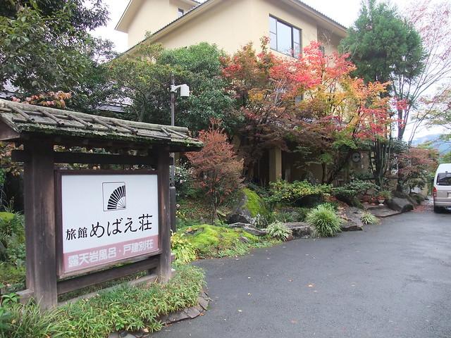 レンタカーで博多から湯布院へ|旅館めばえ荘