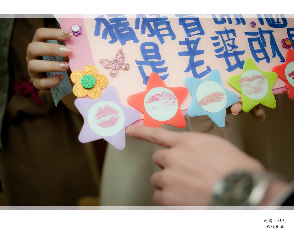 利偉&鏸文_017