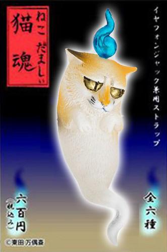 笑點商品研究所 - 貓的怨念「貓魂」吊飾怨恨登場~(抖)