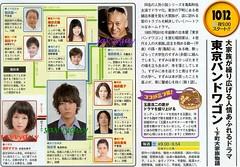 1012  NTV バンドワゴン~下町大家族物語