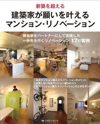 新築を超える 建築家が願いを叶えるマンション・リノベーション