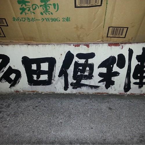 松田龍平 画像5