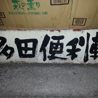 松田龍平 画像51