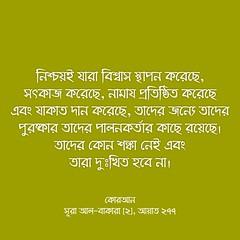 কোরআন, সূরা আল-বাকারা (২), আয়াত ২৭৭ (Allah.Is.One) Tags: faith truth quran verse ayat ayats book message islam muslim text monochorome world prophet life lifestyle allah writing flickraward jannah jahannam english dhikr bookofallah peace bangla bengal bengali bangladeshi বাংলা সূরা সহীহ্ বুখারী মুসলিম আল্লাহ্ হাদিস কোরআন bangladesh hadith flickr bukhari sahih namesofallah asmaulhusna surah surat zikr zikir islamic culture word color feel think quotes islamicquotes