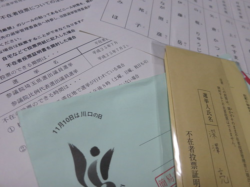 I got an absentee ballot kit! 参議院選挙で自民党の衛藤晟一氏に投票