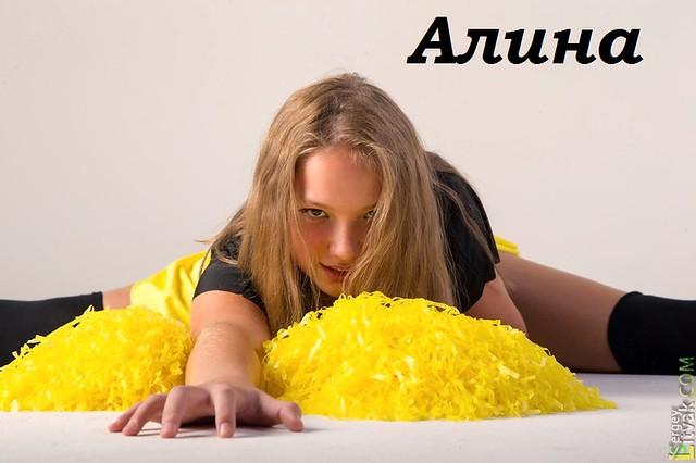 алина 1
