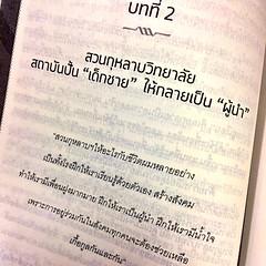 """สวนกุหลาบวิทยาลัย สถาบันปั้น """"เด็กชาย"""" ให้กลายเป็น """"ผู้นำ"""" via หนังสือ พรหมไม่ได้ลิขิต พรหมินทร์ เลิศสุริย์เดช #Osk87"""