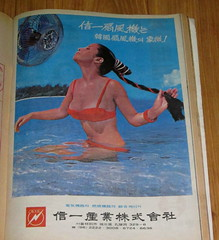 "Seoul Korea vintage Korean advertising showing bikini-clad woman cooling off with electronic fan - ""Death-Defying!"" (moreska) Tags: blue sea vintage advertising marketing 1971 model graphics asia korea korean bikini seoul ponytail hobbies magazines 1970s cleavage hanja fonts seventies revealing consumerism collectibles rok suggestive publications hangul fleshy electricfan luxuryproducts dictatorera adstrategy"