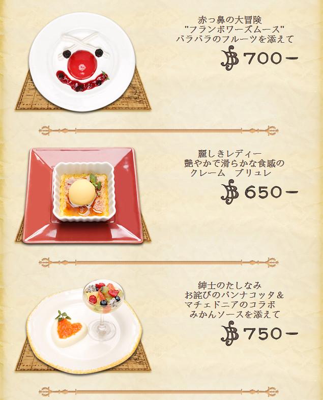 【海賊王】「芭拉蒂海上餐廳」將於台場開幕~
