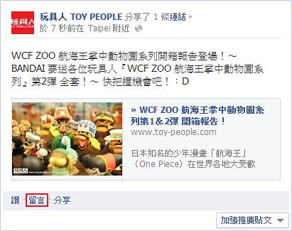 WCF ZOO 航海王掌中動物園系列第1&2彈 開箱報告!