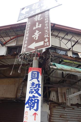 貝殻廊 台湾 鹿港