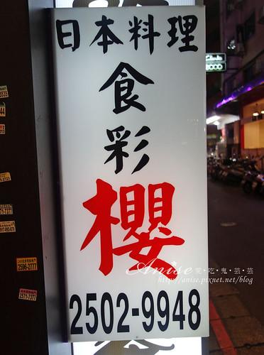 食彩櫻_020.jpg