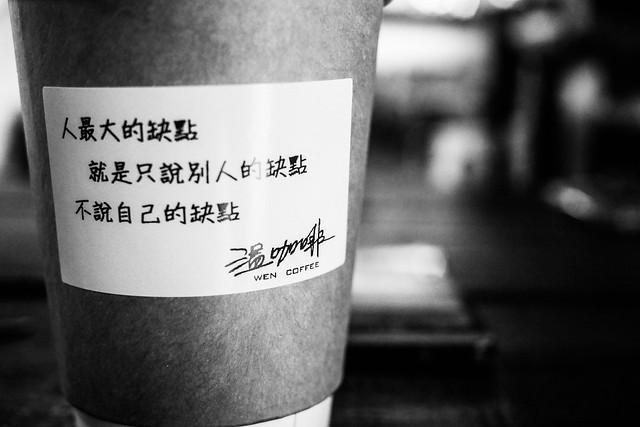 台北 中山–不冷不熱,剛剛好的温暖–温咖啡 wen coffee