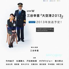 WOWOW 大空港2013