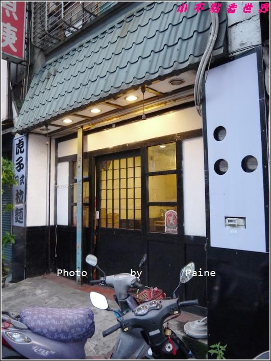 桃園虎子拉麵 (14).JPG