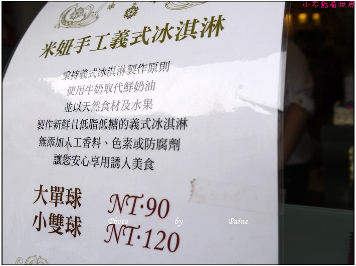 雲林斗六法米法式甜點 (27).JPG