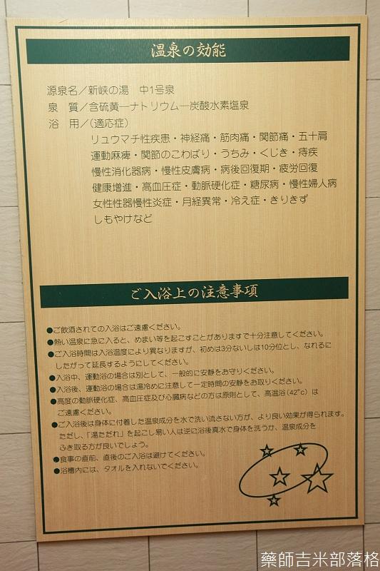 Sounkyo_Kankou_Hotel_238