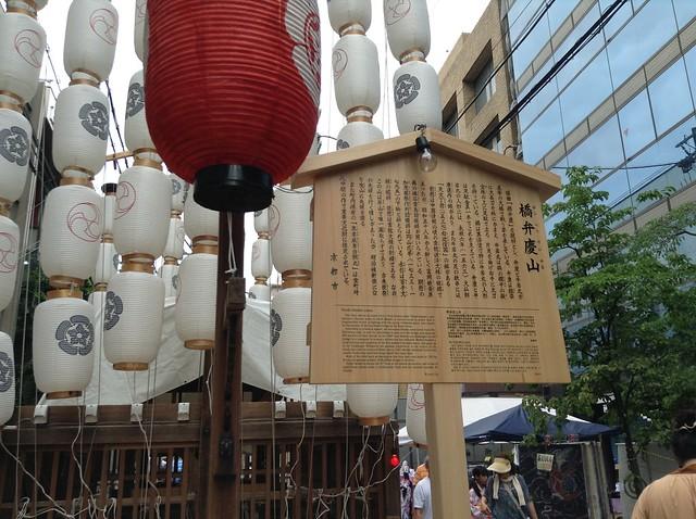 橋弁慶山の台座。|祇園祭宵山