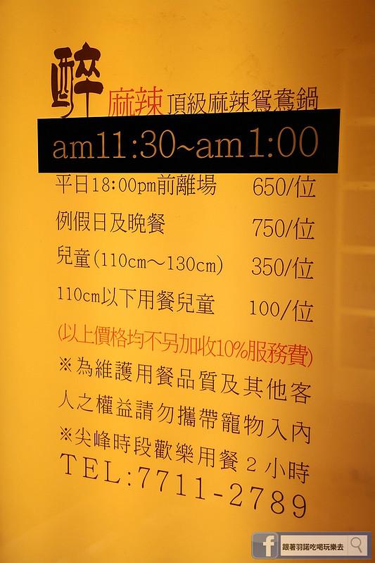 東區醉麻辣頂級麻辣鴛鴦鍋吃到飽099