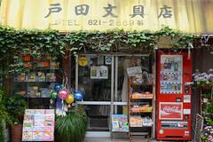 戸田文具店 (m-louis) Tags: japan shop zeiss tokyo store nikon explorer vendingmachine 東京 nezu d600 自販機 根津 nikond600 mp50 文具店 makroplanart250