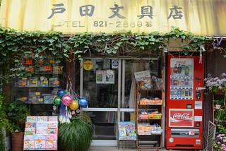 戸田文具店