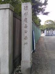 徳川慶喜 画像18