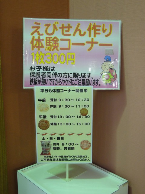 休憩所の奥の方では、えびせんべい作りが体験できるコーナーが。|えびせんべいの里 美浜本店