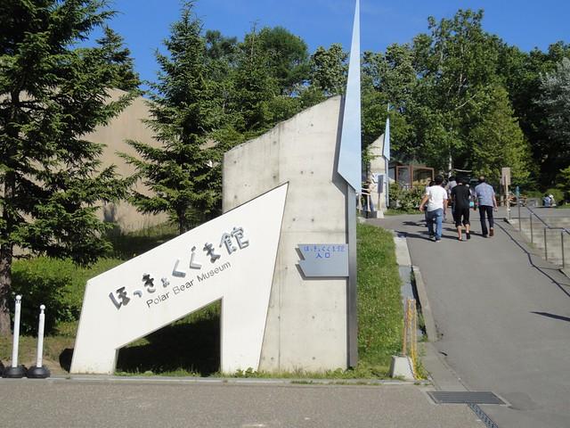 旭山動物園で一番人気のほっきょくぐま館へ。|旭川市旭山動物園