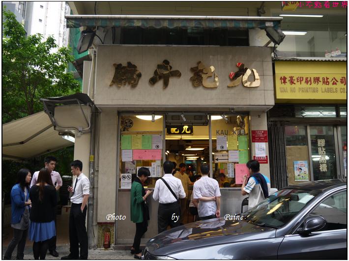 香港中環九記牛腩 (13).JPG