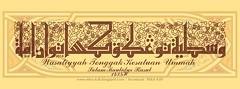 wasatiah tonggak-01 (REKA KUFI) Tags: art arabic calligraphy jawi arabesque khat kufic fatimid fatimi