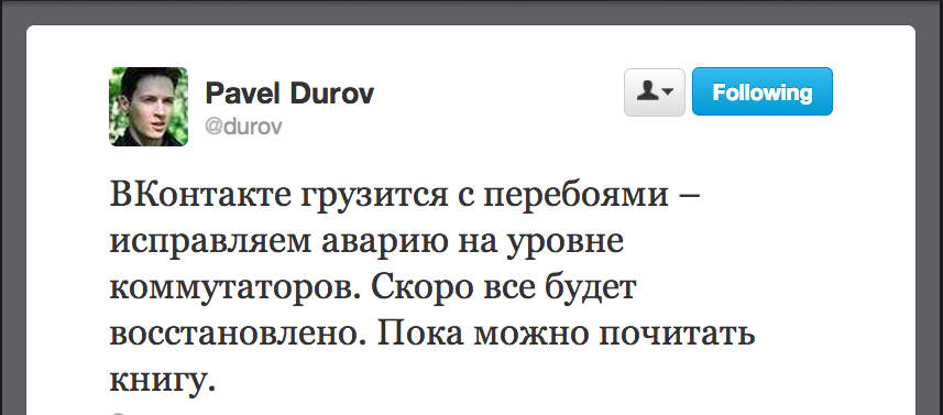 Твит Павла Дурова о перебоях вКонтакте