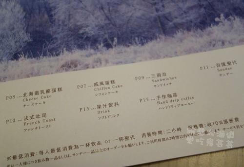 KONAYUKI 粉雪北海道015.jpg