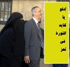 تعز الاعروق (gamal_alareki) Tags: احمد شوقي تعز محافظ هائل
