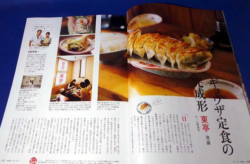 dancyu201405_gyoza 4