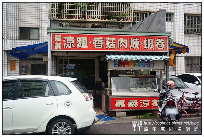 嘉義阿榮涼麵店