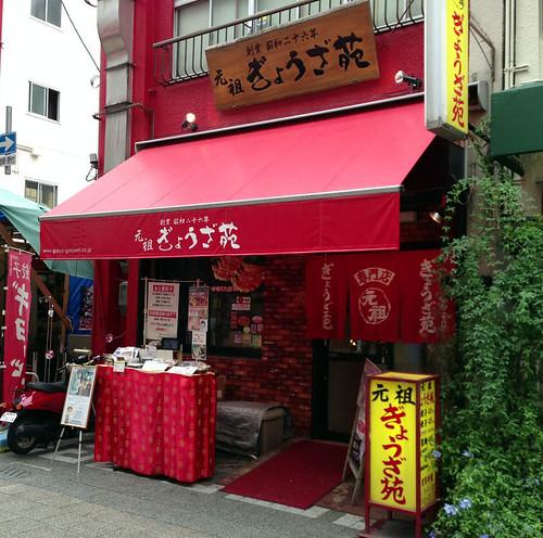 2013018_kobe gyoza1