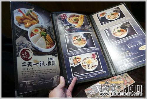 麵屋武藏(二天)05