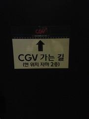 (ultra23c) Tags: 2014 cgv    cgv 2014 2