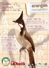 เพลง นกกรงหัวจุก 4 แบบ