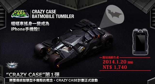 【新增台灣販售資訊】高登局長也想來一個!~ 可投影蝙蝠信號的「蝙蝠車」手機殼!!!