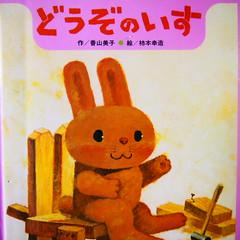 「どうぞのいす」:香山美子