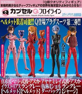 海洋堂 新世紀福音戰士 女性角色系列第四彈 - 駕駛服版:PART 2