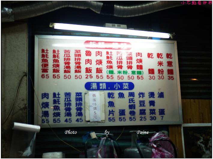 桃園港口土魠魚羹 (11).JPG